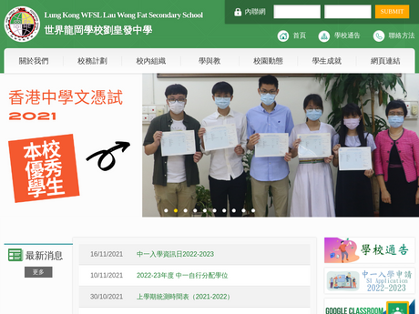 Website Screenshot of LKWFSL Lau Wong Fat Secondary School