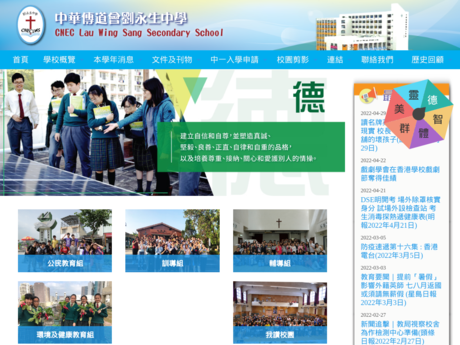 Website Screenshot of CNEC Lau Wing Sang Secondary School