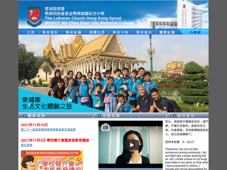 Website Screenshot of MKMCF Ma Chan Duen Hey Memorial College