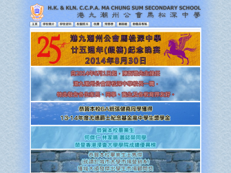Website Screenshot of Hong Kong and Kowloon Chiu Chow Public Association Ma Chung Sum Secondary School