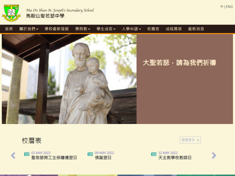 Website Screenshot of Ma On Shan St. Joseph's Secondary School