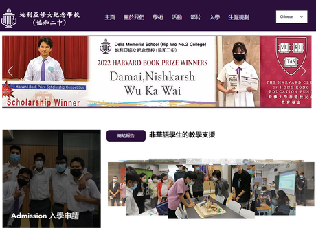 Website Screenshot of Delia Memorial School (Hip Wo No.2 College)
