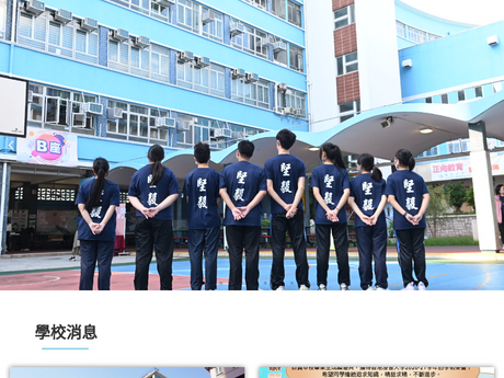 Website Screenshot of New Asia Middle School