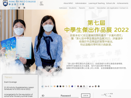 Website Screenshot of Ning Po No.2 College