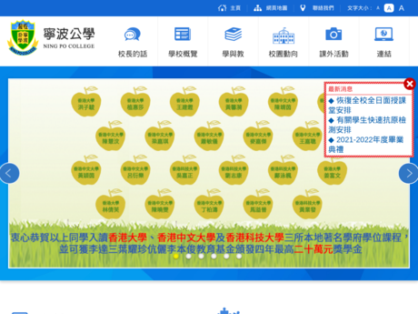 Website Screenshot of Ning Po College