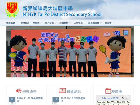 Website Screenshot of NT Heung Yee Kuk Tai Po District Secondary School