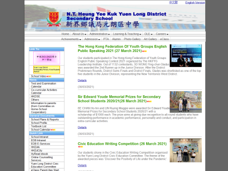 Website Screenshot of NT Heung Yee Kuk Yuen Long District Secondary School
