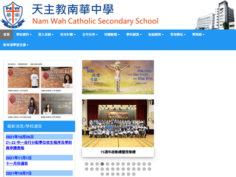 Website Screenshot of Nam Wah Catholic Secondary School
