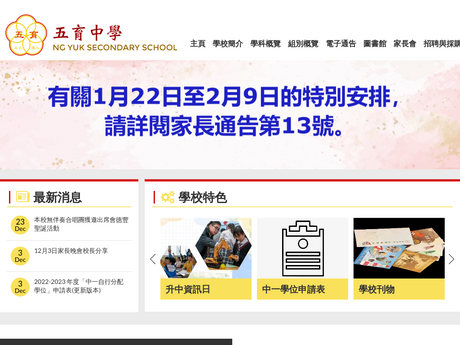 Website Screenshot of Ng Yuk Secondary School