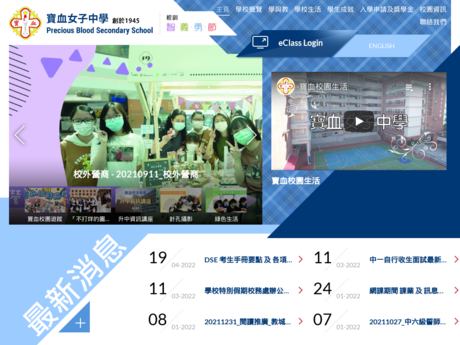 Website Screenshot of Precious Blood Secondary School