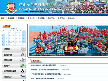 Website Screenshot of PLK Ho Yuk Ching (1984) College