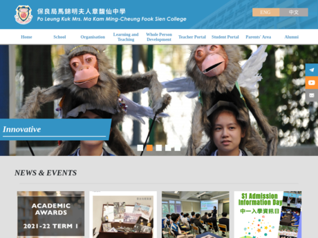 Website Screenshot of PLK Mrs Ma Kam Ming-Cheung Fook Sien College