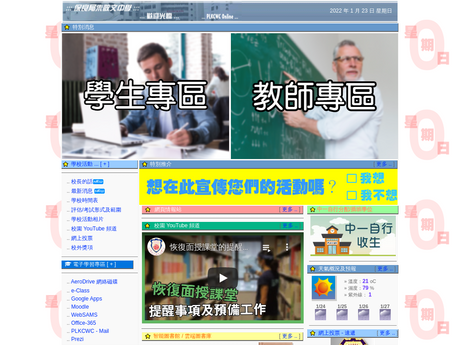 Website Screenshot of PLK C W Chu College