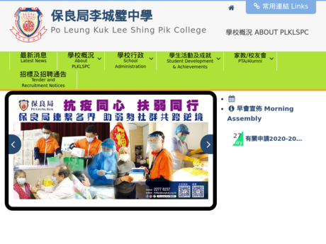 Website Screenshot of PLK Lee Shing Pik College