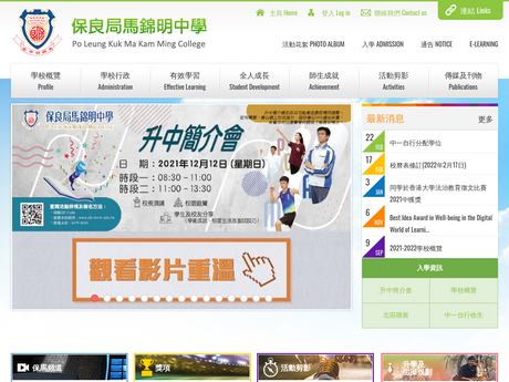 Website Screenshot of PLK Ma Kam Ming College