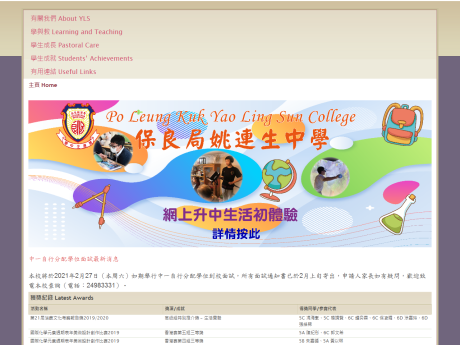 Website Screenshot of PLK Yao Ling Sun College