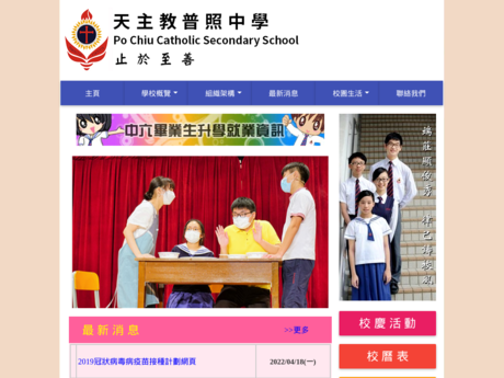 Website Screenshot of Po Chiu Catholic Secondary School