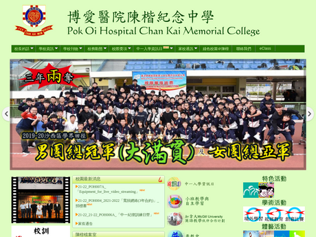 Website Screenshot of POH Chan Kai Memorial College