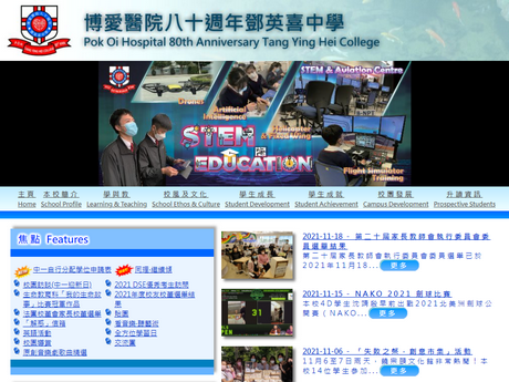 Website Screenshot of POH 80th Anniversary Tang Ying Hei College