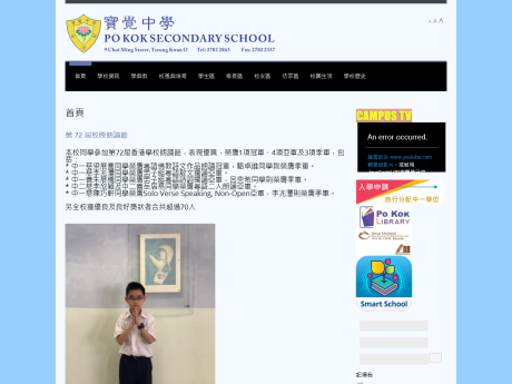 Website Screenshot of Po Kok Secondary School