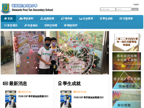 Website Screenshot of Stewards Pooi Tun Secondary School