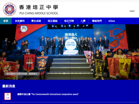 Website Screenshot of Pui Ching Middle School
