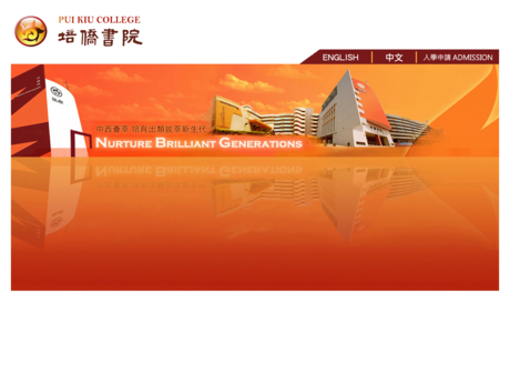 Website Screenshot of Pui Kiu College