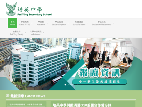 Website Screenshot of Pui Ying Secondary School