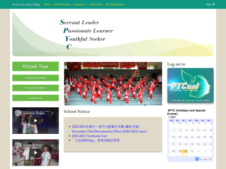 Website Screenshot of Shatin Pui Ying College