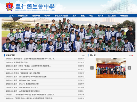 Website Screenshot of Queen's College Old Boys' Association Secondary School