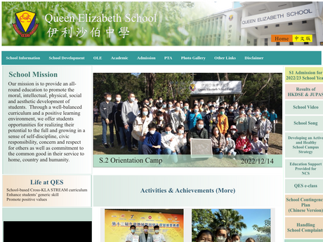 Website Screenshot of Queen Elizabeth School