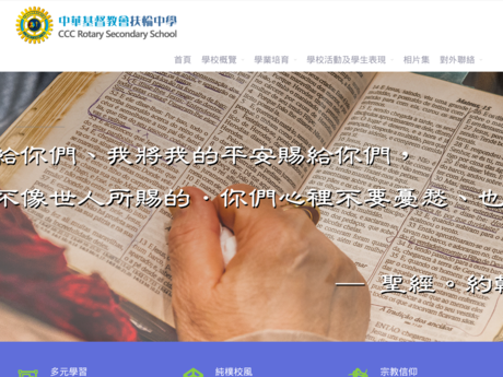 Website Screenshot of CCC Rotary Secondary School
