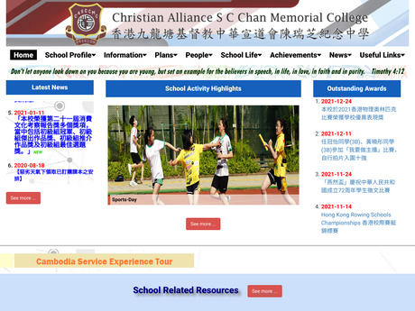 Website Screenshot of Christian Alliance S C Chan Memorial College