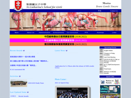 Website Screenshot of St. Catharine's School For Girls (Kwun Tong)