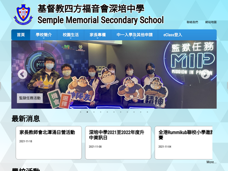 Website Screenshot of Semple Memorial Secondary School