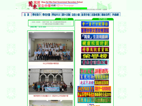 Website Screenshot of Shau Kei Wan East Government Secondary School