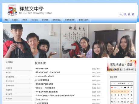 Website Screenshot of Shi Hui Wen Secondary School