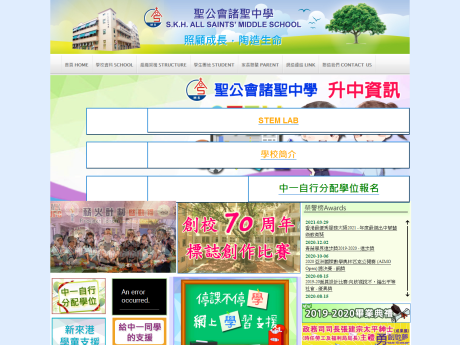 Website Screenshot of SKH All Saints' Middle School