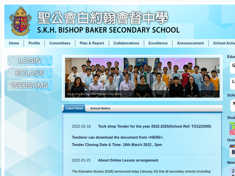 Website Screenshot of SKH Bishop Baker Secondary School