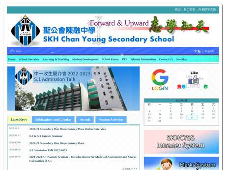 Website Screenshot of SKH Chan Young Secondary School