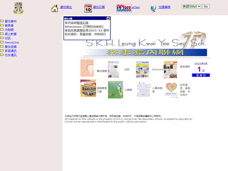 Website Screenshot of SKH Leung Kwai Yee Secondary School
