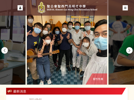 Website Screenshot of SKH St. Simon's Lui Ming Choi Secondary School