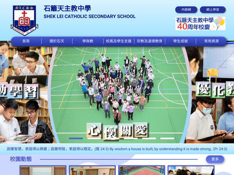 Website Screenshot of Shek Lei Catholic Secondary School