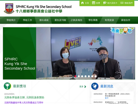 Website Screenshot of SPHRC Kung Yik She Secondary School