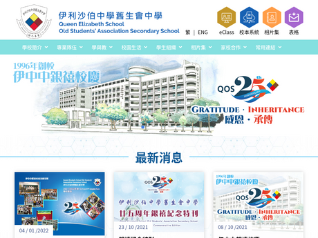 Website Screenshot of Queen Elizabeth School Old Students' Association Secondary School