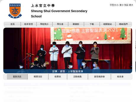 Website Screenshot of Sheung Shui Government Secondary School