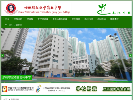 Website Screenshot of Shun Tak Fraternal Association Yung Yau College