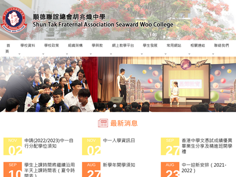 Website Screenshot of Shun Tak Fraternal Association Seaward Woo College