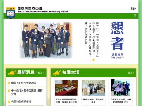 Website Screenshot of South Tuen Mun Government Secondary School