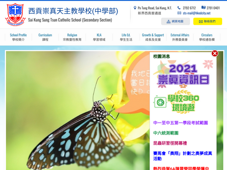 Website Screenshot of Sai Kung Sung Tsun Catholic School (Secondary Section)